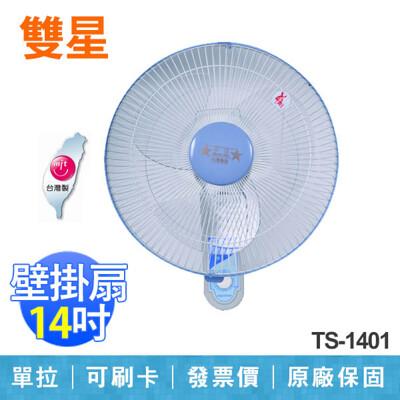 【雙星】14 吋 掛壁扇 單拉 涼風扇 電扇 壁扇 台灣製造 TS-1401