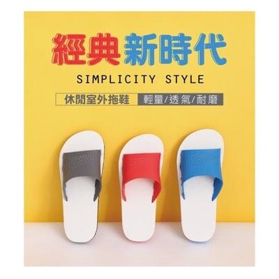 【333家居鞋館】經典潮流★新時代平板拖鞋