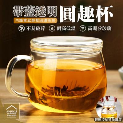 帶蓋透明圓趣杯350ml 玻璃加厚泡茶杯 茶葉分離過濾式辦公杯圓杯 耐熱茶隔茶漏水杯馬克杯
