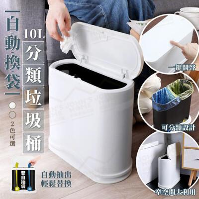 自動換袋乾濕分類垃圾桶10L 按壓式狹縫帶蓋垃圾筒 家用客廳廚房浴室資源回收箱廚餘桶回收筒