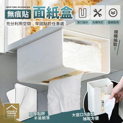 無痕貼面紙盒 廁所廚房牆上壁掛式 櫥櫃桌面下餐巾紙捲紙巾盒衛生紙盒 免釘免鑽隨意貼