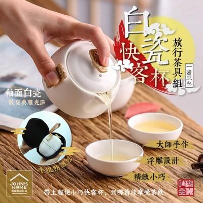 白瓷快客杯旅行茶具組 1壺3杯 附手提保護套 精美手工釉面茶杯泡茶器 浮雕壺蓋壺耳茶壺