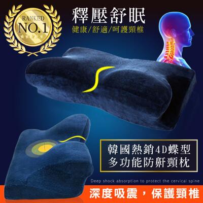 韓國熱銷4D蝶型多功能防鼾頸枕(第二件五折)