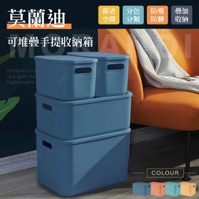 莫蘭迪可堆疊手提收納箱-四件組合(小x2+中x1+大x1)
