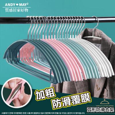 覆膜弧形防滑衣架(1入5支)