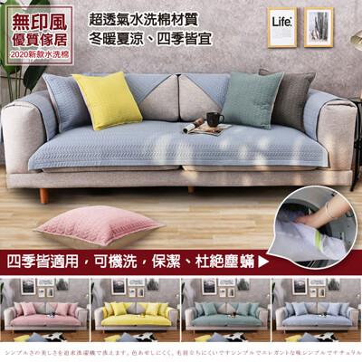 四季拚色水洗棉沙發墊-扶手/背靠墊(70x70cm)