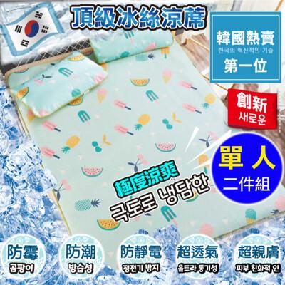 韓式超涼爽冰絲涼蓆-單人二件套(每方案均贈渦輪風扇*1(PC-225)