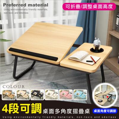 四段折疊懶人桌