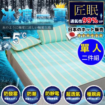 日式超涼爽冰絲涼蓆-單人二件套
