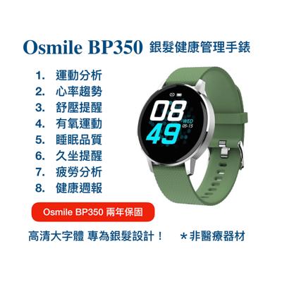 Osmile BP350 銀髮健康管理運動手環 血氧