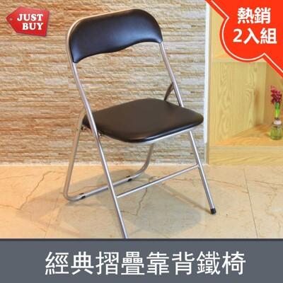 一般地區免運【JUSTBUY】便攜式經典折疊靠背鐵椅 CR0001