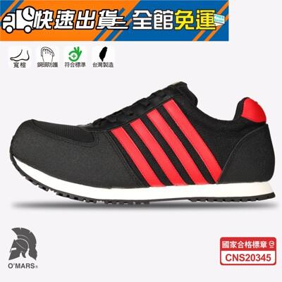 歐瑪斯OMARS - 寬楦防滑 鋼頭(CNS20345認證) 安全鞋【OM804黑紅】