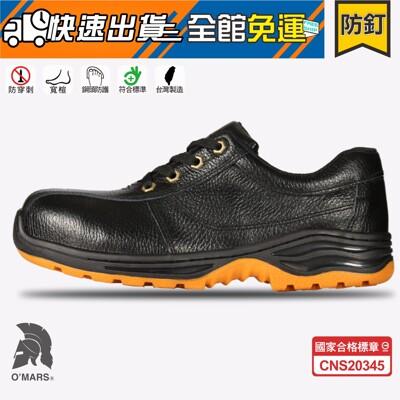 歐瑪斯OMARS - 合格認證《防穿刺鋼板、鋼頭安全鞋》寬楦耐油防滑 全牛皮【OM169P】
