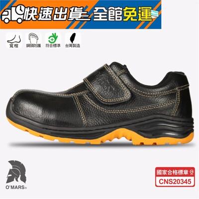 歐瑪斯OMARS - 寬楦耐油防滑 全牛皮 合格認證鋼頭安全鞋【OM168】