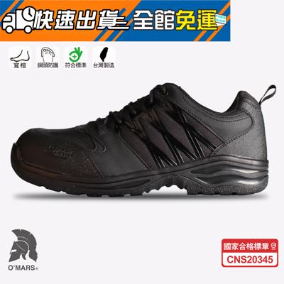 歐瑪斯OMARS - 寬楦防滑 運動鋼頭安全鞋 工作鞋【OM1947 全黑】