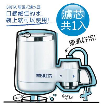 德國BRITA On Tap 龍頭式濾水器【內含1支濾芯】