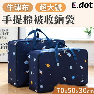 【E.dot】防潑水牛津布衣物棉被收納袋-超大號