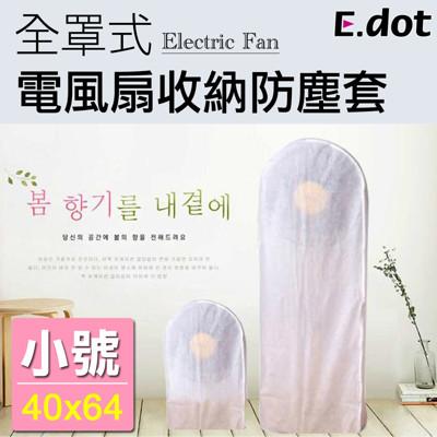 【E.dot】全罩式電風扇收納防塵套(小號)