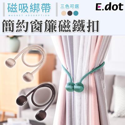 【E.dot】簡約窗簾磁鐵扣(單入)