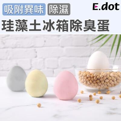 【E.dot】珪藻土冰箱防霉防潮除臭蛋(4入/盒)