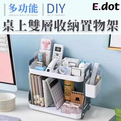 【E.dot】DIY桌上雙層收納置物架