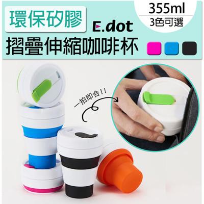 【E.dot】環保矽膠摺疊伸縮咖啡杯355ml