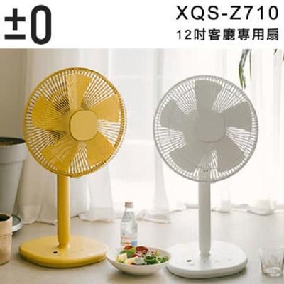 【限時促銷】日本 正負零±0 Z710 生活電風扇 XQS-Z710 電風扇 立扇 節能 12吋
