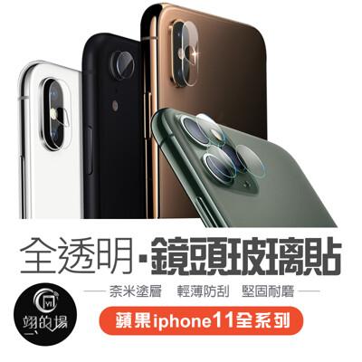 iPhone11【全透明鏡頭玻璃貼】玻璃保護貼 水滴孔iX XS MAX XR i11 i11Pro