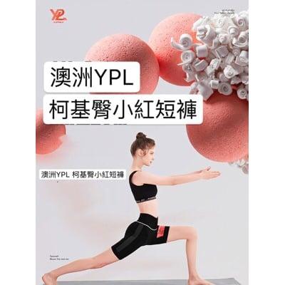 澳洲YPL 2020年 柯基臀小紅短褲