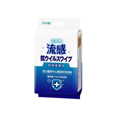 立得清~抗病毒濕巾(流感)50抽/1入 濕紙巾/抗病毒/防疫