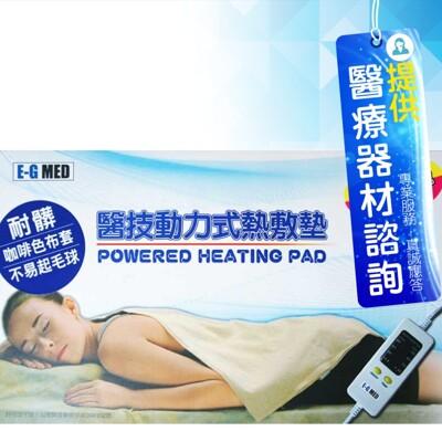 來而康 醫技 動力式熱敷墊 MT-269 7x20吋