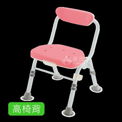 來而康 Richell 利其爾 折疊洗澡椅M型-高椅背 RFA47941 R007粉色 可收摺 小型
