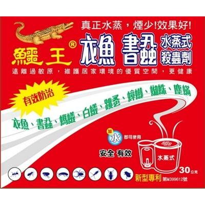 鱷王衣魚書蝨水蒸式殺蟲劑30g-(5盒/組)