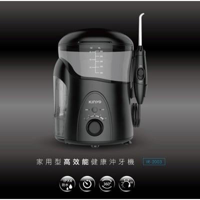 KINYO-家用型高效能健康沖牙機IR-2003