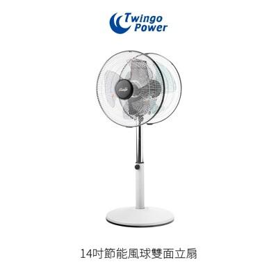 雙生-14吋節能風球機T1 雙面扇/立扇/雙頭扇/電風扇/循環扇