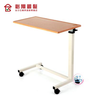 必翔銀髮 全新第三代床邊升降桌 電腦桌 床邊桌 餐桌 書桌【生活ODOKE】