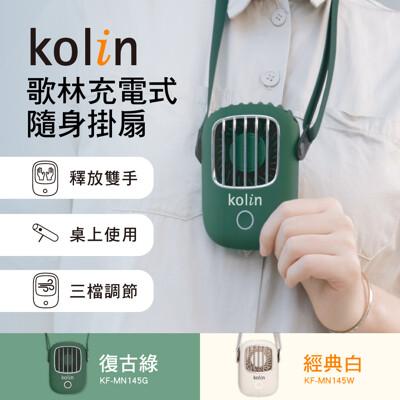 【Kolin】歌林充電式多功能隨身掛扇(2款任選) 頸掛扇 掛脖小風扇
