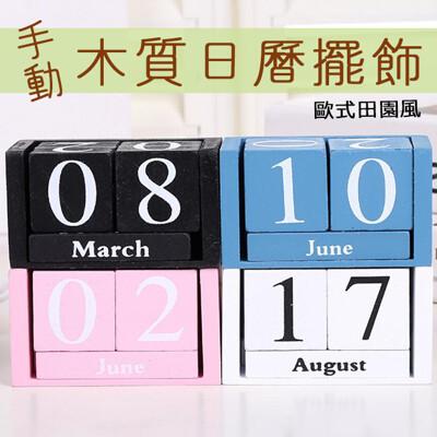 🔥台灣現貨🔥手動木質日曆擺飾 日期 擺飾 擺設 擺件 日曆 萬年曆 辦公室小物 拍攝道具  木頭