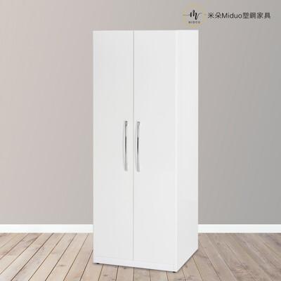 【米朵Miduo】2.1尺塑鋼衣櫃 塑鋼衣櫥 防水塑鋼家具
