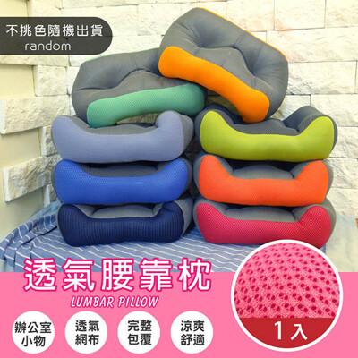 【家購】腰靠墊 抱枕 腰枕 靠枕【ML-PL001RD】新世代超厚實服貼靠腰枕(隨機出貨) 台灣製造