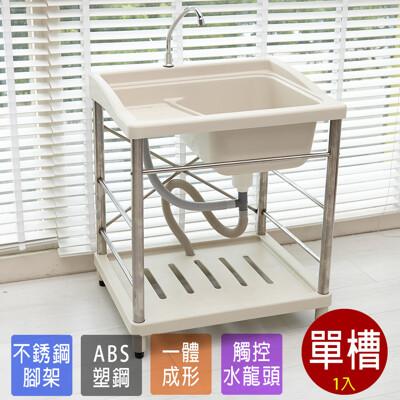 【家購】水槽 洗手台【LS001CHW】台灣製日式穩固耐用ABS塑鋼洗衣槽附觸控水龍頭(不鏽鋼腳架)