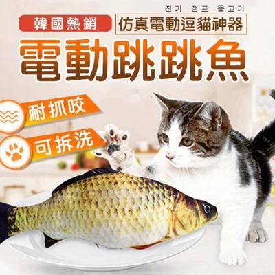 跳跳魚 跳動魚 貓草魚 貓薄荷魚 貓咪玩具 抱枕玩具 貓玩具 寵物玩具 電動魚【XF6107】