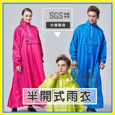 【背包族必買】背面加寬 後背包專用 男/女 連身雨衣 一體式雨衣 雨衣 防風雨衣 加長 旅行者2代