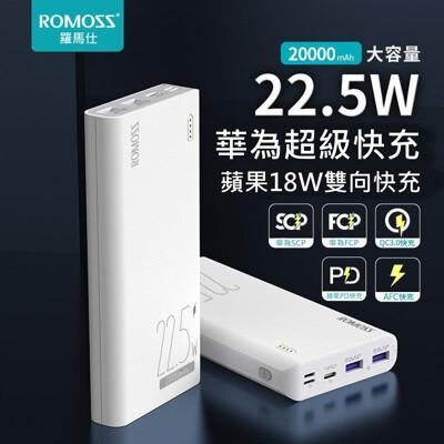 公司貨 ROMOSS 原廠 20000mAh 行動電源 22.5W 超級快充 9V 2A PD3.0