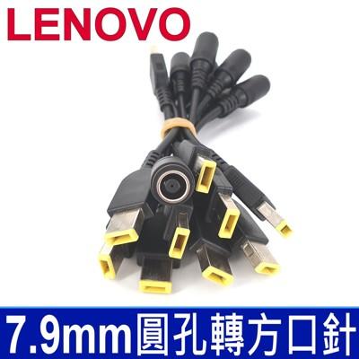 聯想 LENOVO 原廠規格 原裝 轉接頭 7.9*5.5mm 圓孔帶針 轉 方口帶針 轉接線