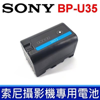 SONY 索尼 BP-U35 原廠 鋰電池 攝影機 攝像機 專用電池 PMW-X160 PMW-X1