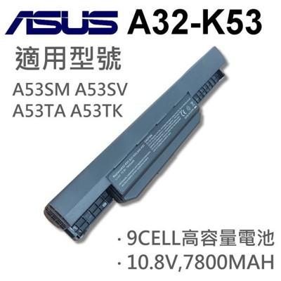 ASUS 9芯 A32-K53 日系電芯 電池 P43 P43EB P43EI P43E P43SJ