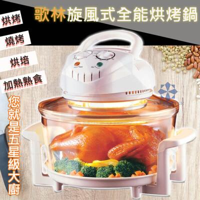 【快速出貨附發票】Kolin 歌林 11公升旋風烘烤鍋 KBO-LN121G 氣炸鍋 電子鍋 烤箱