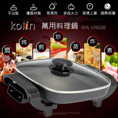 公司貨 歌林 KOLIN 調理鍋 萬用料理鍋 火烤鍋 電火鍋 萬用鍋 火鍋 電火鍋 美食鍋 快煮鍋
