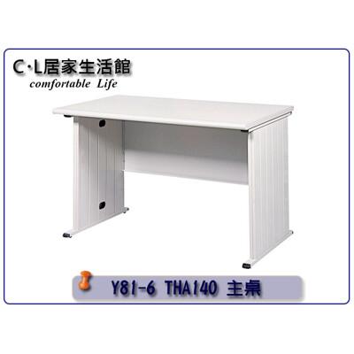 【C.L居家生活館】Y81-6 THA主桌/辦公桌/電腦桌-長140x寬70x高74cm